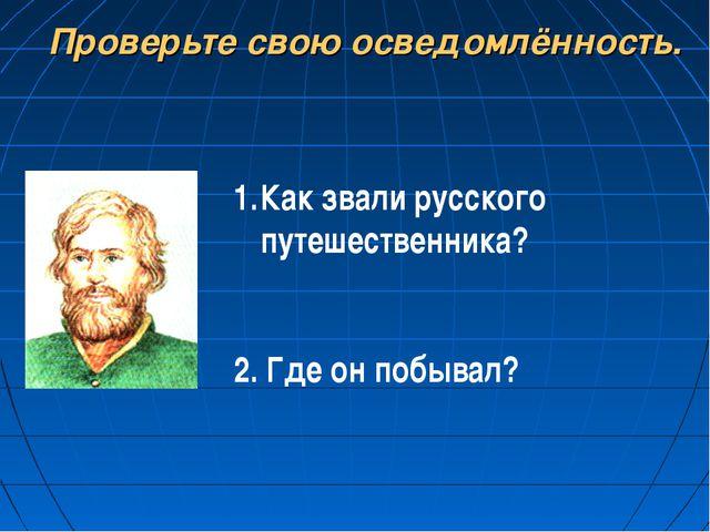 Проверьте свою осведомлённость. Как звали русского путешественника? 2. Где он...