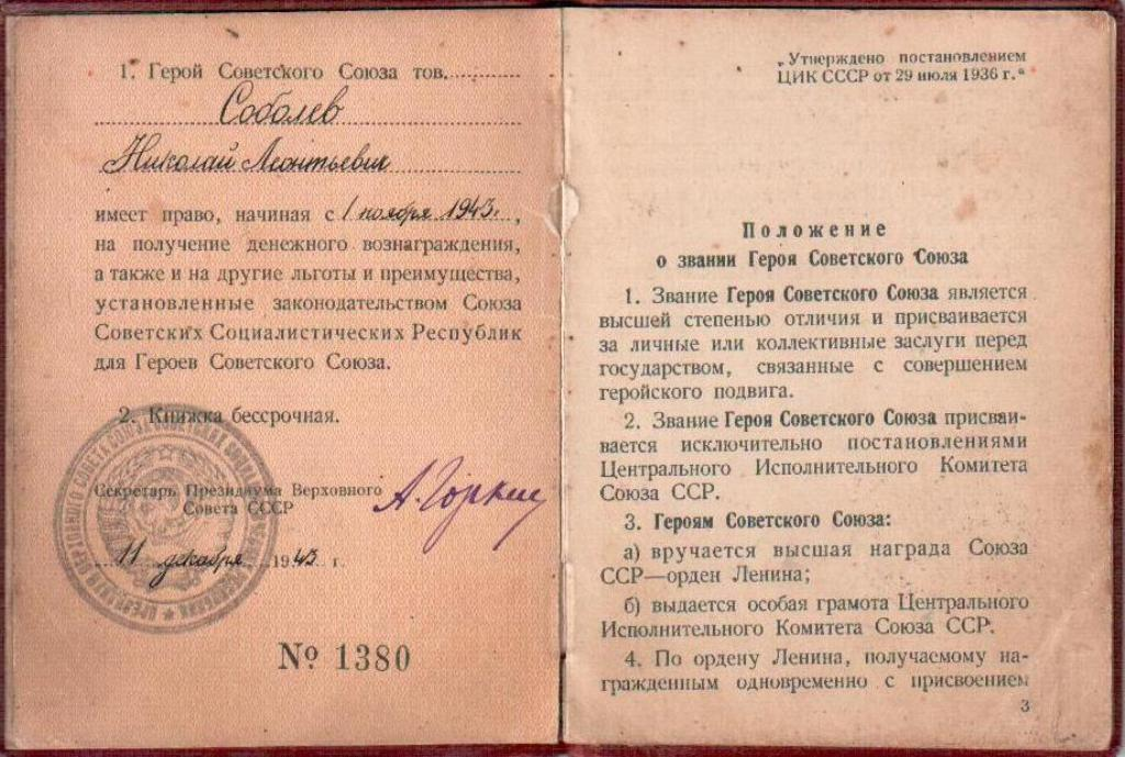 C:\Documents and Settings\Regina\Мои документы\Жуковские чтения\удостоверение героя.jpg