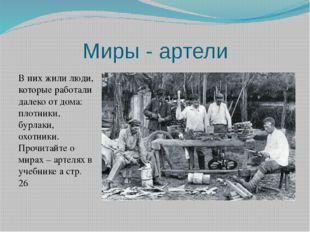 Миры - артели В них жили люди, которые работали далеко от дома: плотники, бур