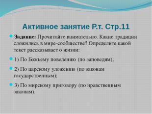 Активное занятие Р.т. Стр.11 Задание: Прочитайте внимательно. Какие традиции