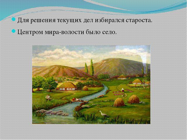 Для решения текущих дел избирался староста. Центром мира-волости было село.