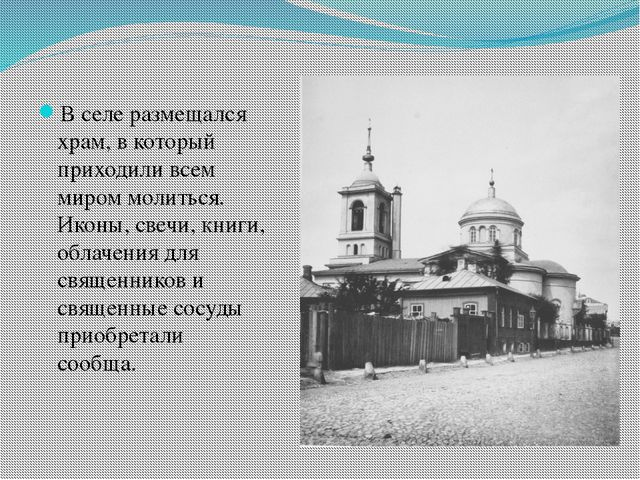 В селе размещался храм, в который приходили всем миром молиться. Иконы, свеч...