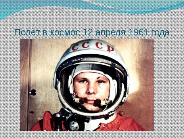 Полёт в космос 12 апреля 1961 года