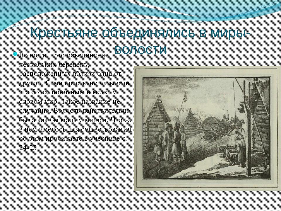 Крестьяне объединялись в миры- волости Волости – это объединение нескольких д...