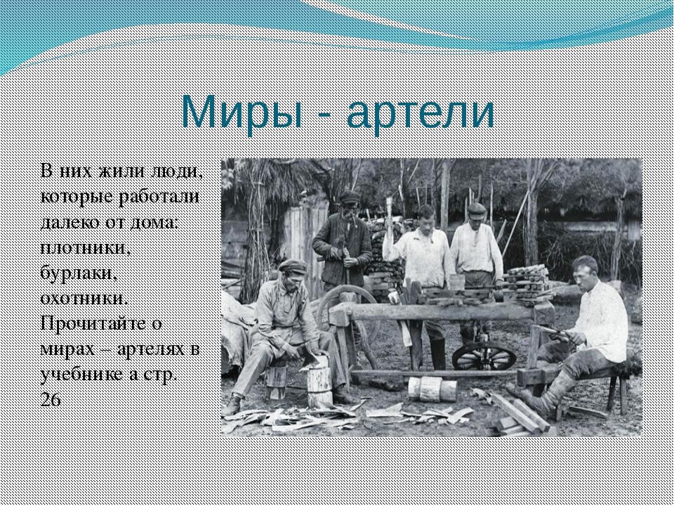 Миры - артели В них жили люди, которые работали далеко от дома: плотники, бур...
