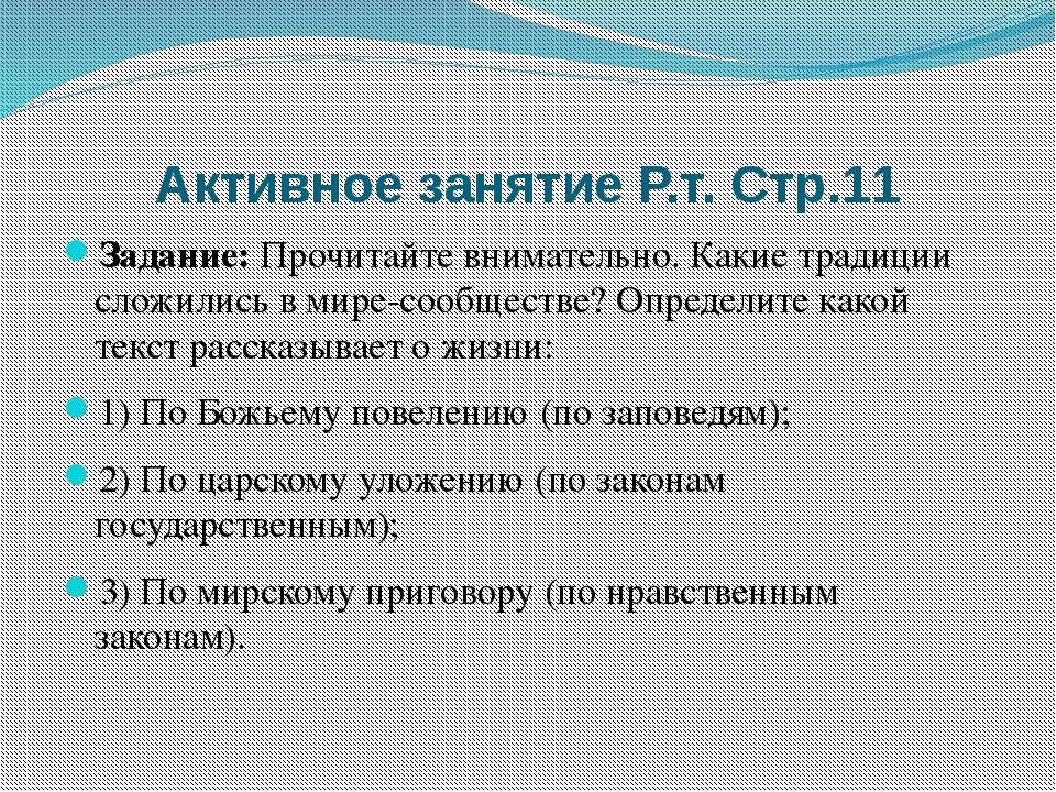 Активное занятие Р.т. Стр.11 Задание: Прочитайте внимательно. Какие традиции...