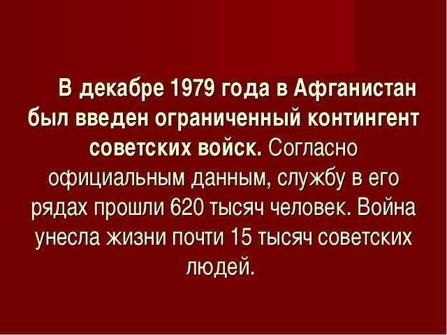 В декабре 1979 года в Афганистан был введен ограниченный контингент советски...