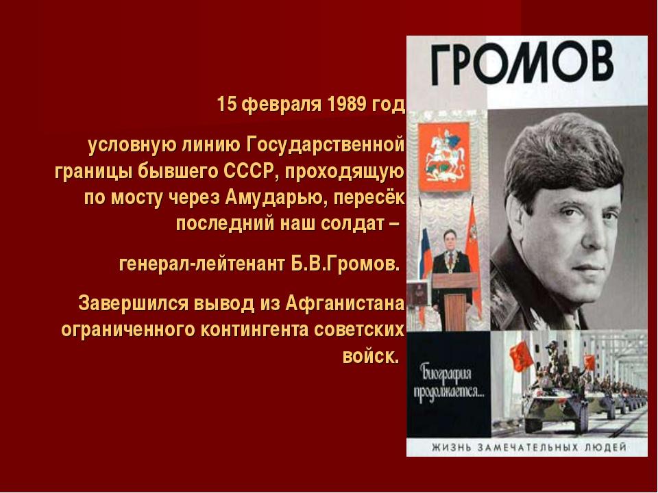 15 февраля 1989 год условную линию Государственной границы бывшего СССР, про...