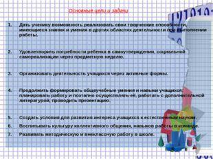 Основные цели и задачи Дать ученику возможность реализовать свои творческие с