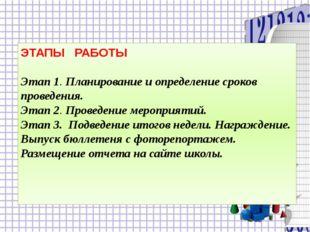 ЭТАПЫ РАБОТЫ Этап 1. Планирование и определение сроков проведения. Этап 2. Пр