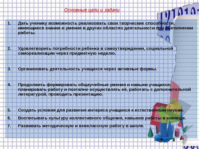 Основные цели и задачи Дать ученику возможность реализовать свои творческие с...