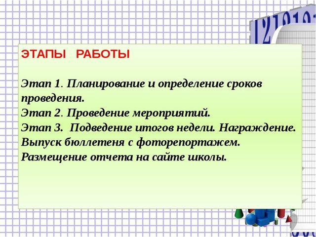 ЭТАПЫ РАБОТЫ Этап 1. Планирование и определение сроков проведения. Этап 2. Пр...
