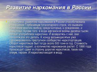 Развитие наркомания в России Безусловно, развитию наркомании в России способс