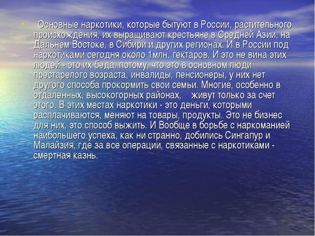 Основные наркотики, которые бытуют в России, растительного происхождения, их...