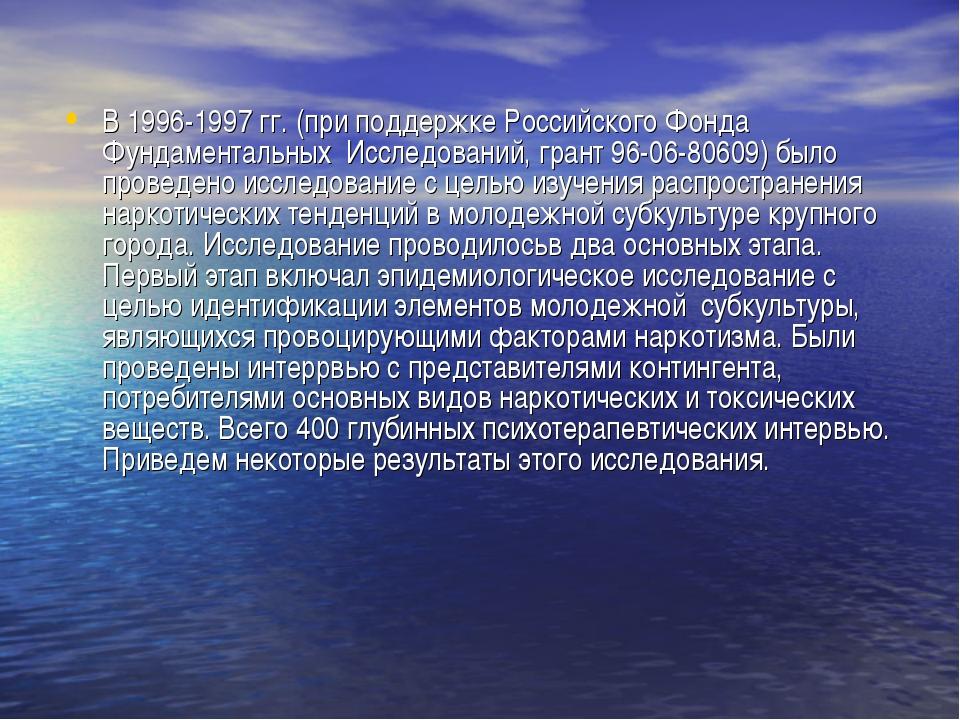 В 1996-1997 гг. (при поддержке Российского Фонда Фундаментальных Исследований...