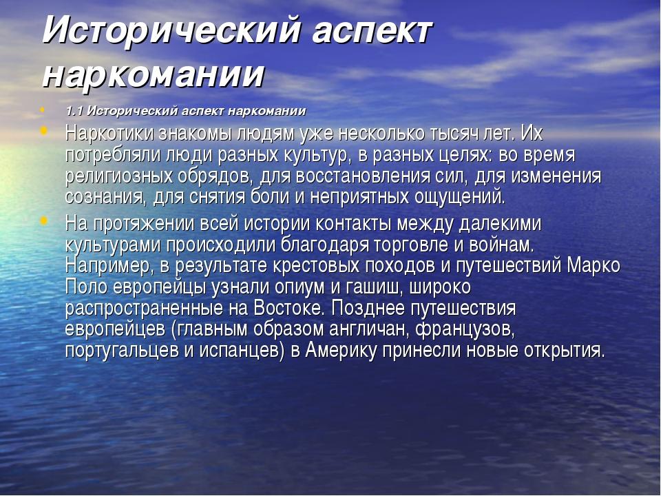 Исторический аспект наркомании 1.1 Исторический аспект наркомании Наркотики з...