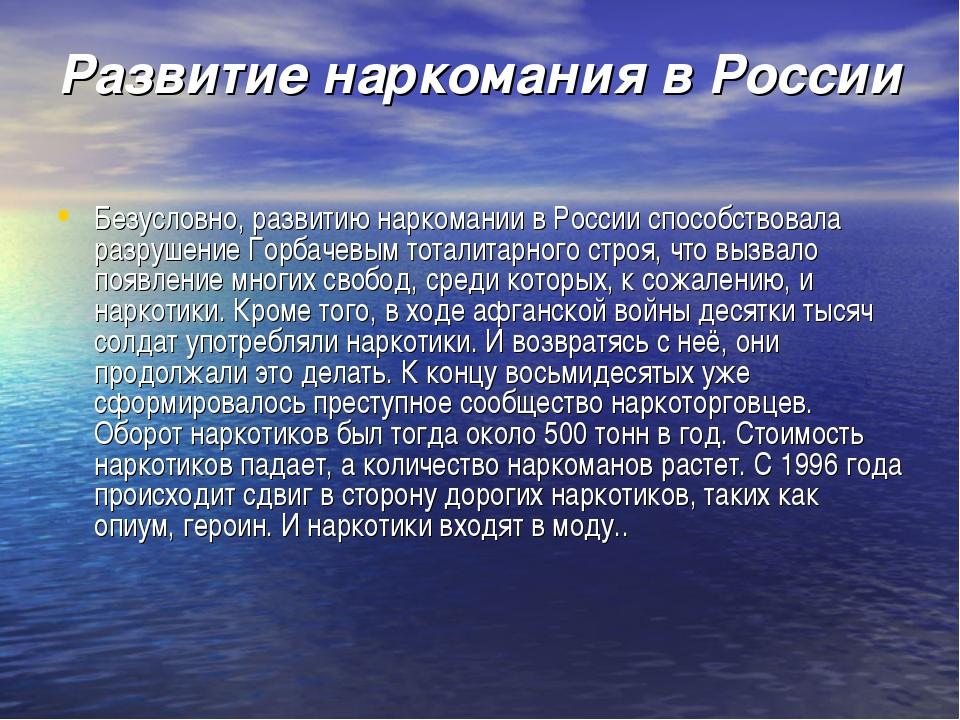 Развитие наркомания в России Безусловно, развитию наркомании в России способс...