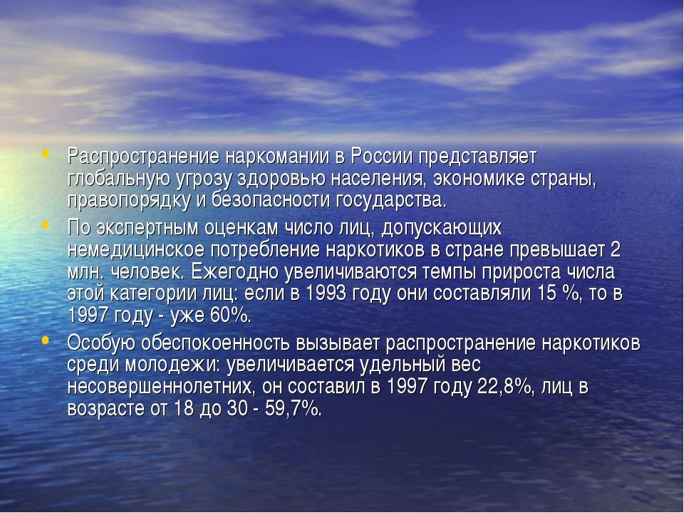 Распространение наркомании в России представляет глобальную угрозу здоровью н...