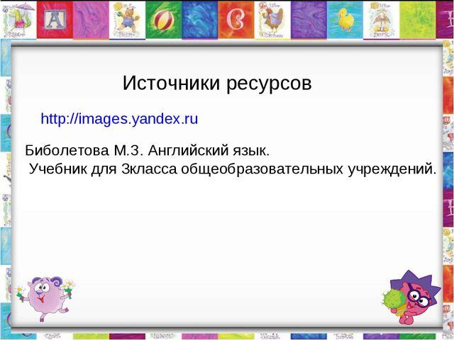 Источники ресурсов http://images.yandex.ru Биболетова М.З. Английский язык. У...