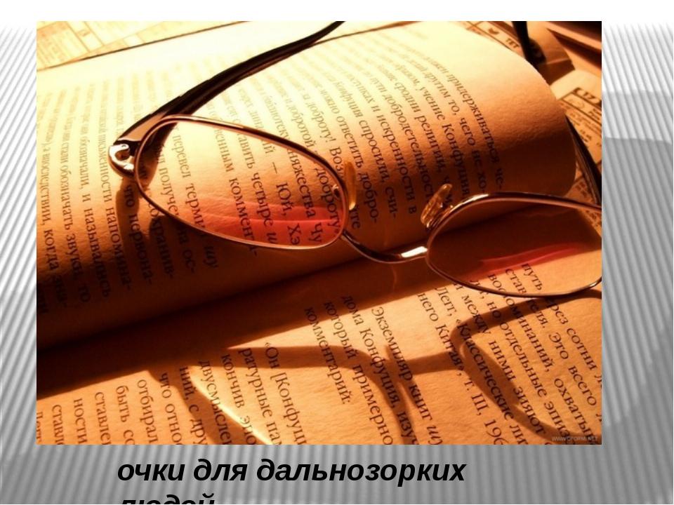 очки для дальнозорких людей