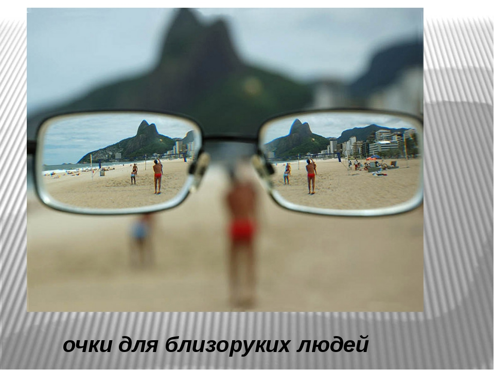 очки для близоруких людей