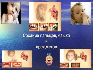Сосание пальцев, языка и предметов