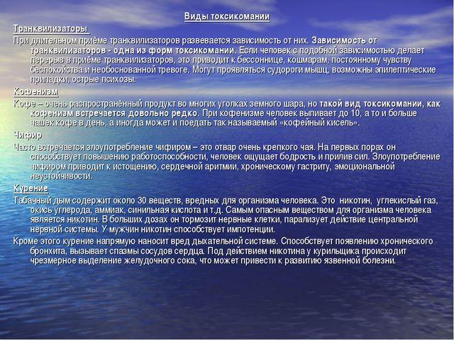 Виды токсикомании Транквилизаторы При длительном приёме транквилизаторов разв...