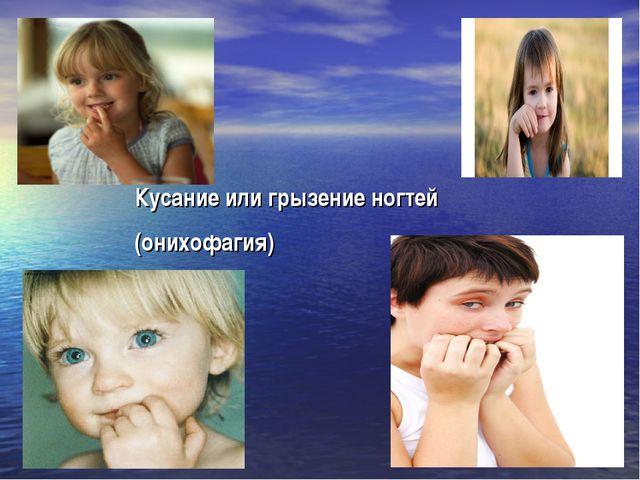 Кусание или грызение ногтей (онихофагия)