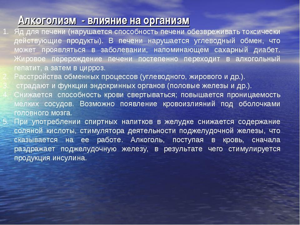 Алкоголизм - влияние на организм Яд для печени (нарушается способность печени...