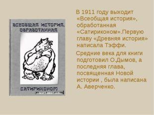В 1911 году выходит «Всеобщая история», обработанная «Сатириконом».Первую гл