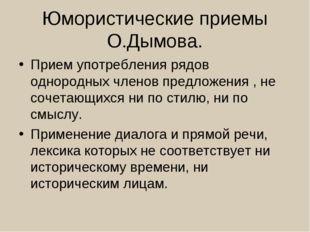 Юмористические приемы О.Дымова. Прием употребления рядов однородных членов пр