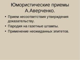 Юмористические приемы А.Аверченко. Прием несоответствия утверждения доказател