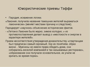 Юмористические приемы Тэффи Пародия, искажение логики. «Лакония..получила наз