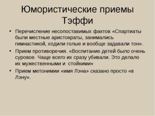 Юмористические приемы Тэффи Перечисление несопоставимых фактов «Спартиаты был