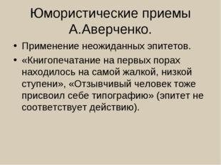 Юмористические приемы А.Аверченко. Применение неожиданных эпитетов. «Книгопеч