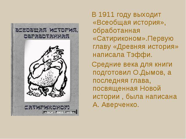 В 1911 году выходит «Всеобщая история», обработанная «Сатириконом».Первую гл...