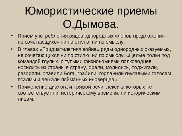 Юмористические приемы О.Дымова. Прием употребления рядов однородных членов пр...