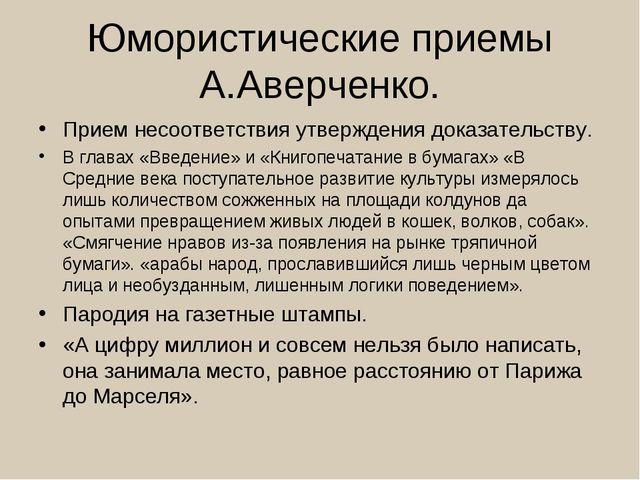 Юмористические приемы А.Аверченко. Прием несоответствия утверждения доказател...