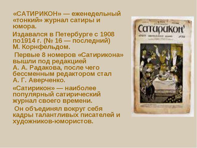 «САТИРИКОН»— еженедельный «тонкий» журнал сатиры и юмора. Издавался в Петер...