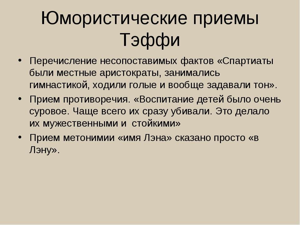 Юмористические приемы Тэффи Перечисление несопоставимых фактов «Спартиаты был...
