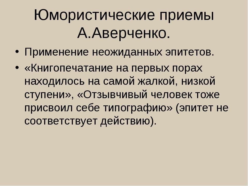 Юмористические приемы А.Аверченко. Применение неожиданных эпитетов. «Книгопеч...