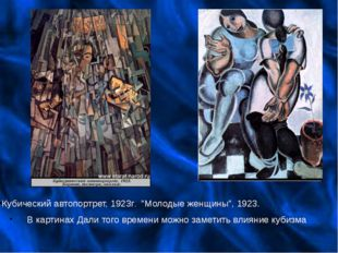 """Кубический автопортрет, 1923г. """"Молодые женщины"""", 1923. В картинах Дали того"""