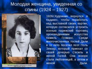 1926г.Художник вернулся в Кадакес, чтобы поработать над выставкой своих карти