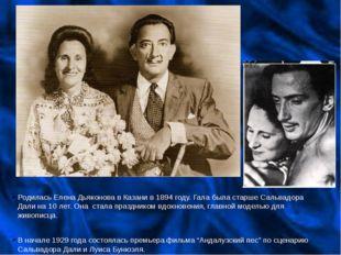 Родилась Елена Дьяконова в Казани в 1894 году. Гала была старше Сальвадора Да