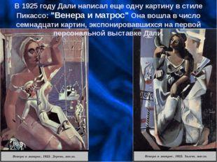 """В 1925 году Дали написал еще одну картину в стиле Пикассо: """"Венера и матрос"""""""