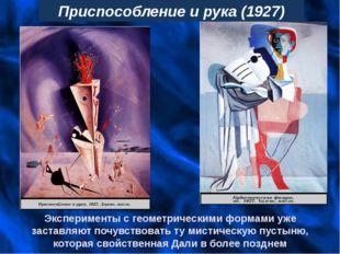 Приспособление и рука (1927) Эксперименты с геометрическими формами уже заста