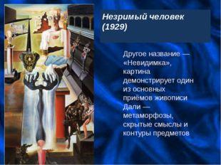 Другое название— «Невидимка», картина демонстрирует один из основных приёмо