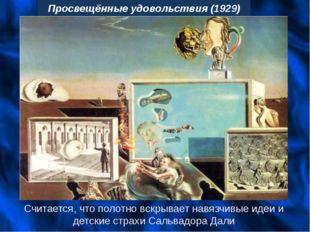 Просвещённые удовольствия (1929) . Считается, что полотно вскрывает навязчивы