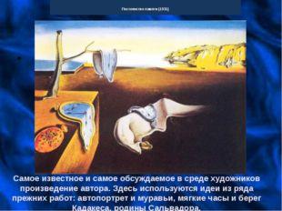 Постоянство памяти (1931) Самое известное и самое обсуждаемое в среде художн