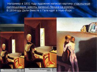 Например в 1931 году художник написал картину «Частичная галлюцинация. Шесть